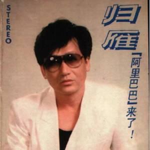 小丑(热度:450)由平安翻唱,原唱歌手陈彼得