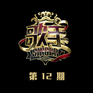 我的王国 + We Will Rock You(Live)(热度:17)由流年杀手翻唱,原唱歌手张杰