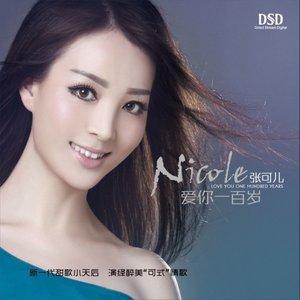 修爱原唱是张可儿,由平平翻唱(播放:88)