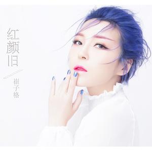 红颜旧(热度:466)由大唐翻唱,原唱歌手崔子格