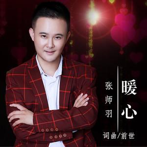 """暖心(热度:10)由"""",紫氣東来翻唱,原唱歌手张师羽"""