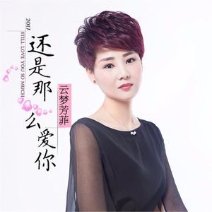 还是那么爱你(热度:116)由岭南州牧翻唱,原唱歌手云梦芳菲