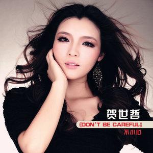 等你娶我(热度:12)由濛濛E龍,梅娟翻唱,原唱歌手贺世哲/张晓明