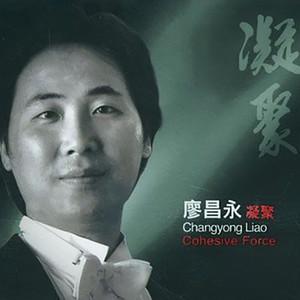 我和我的祖国原唱是廖昌永,由誉族夕阳乐翻唱(播放:32)
