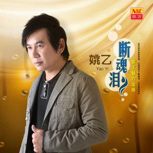 哥妹情缘(热度:15)由周小末翻唱,原唱歌手姚乙