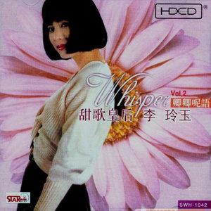 风中的承诺(热度:129)由心如止水翻唱,原唱歌手李玲玉