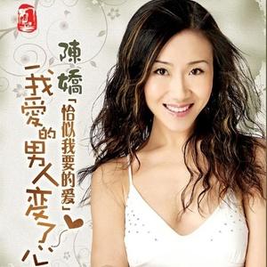我爱的男人变了心(热度:38)由田萍萍翻唱,原唱歌手陈娇