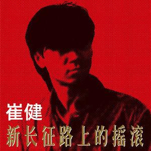 从头再来(热度:85)由紫悠翻唱,原唱歌手崔健
