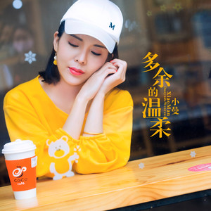 多余的温柔(热度:31)由健康是福翻唱,原唱歌手小曼