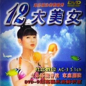 忍(热度:93)由平凡翻唱,原唱歌手十二大美女
