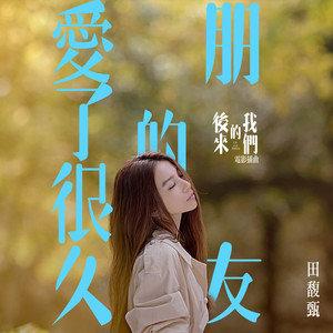 爱了很久的朋友(热度:39)由小仙女雪儿「ACG」【新星】翻唱,原唱歌手田馥甄