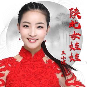 陕北女娃娃(热度:45)由啊翻唱,原唱歌手王小妮