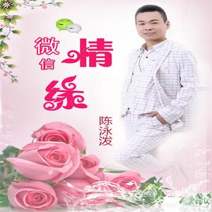 微信情缘(热度:740)由青山绿水翻唱,原唱歌手陈泳泼