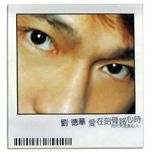 世界第一等(热度:48)由姚白猪翻唱,原唱歌手刘德华