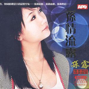 珍惜(无和声版)(热度:52)由花开富贵翻唱,原唱歌手孙露