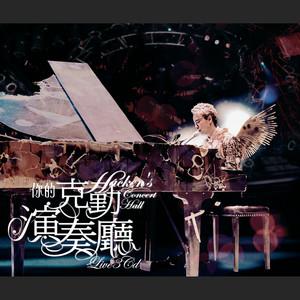 真的爱你(Live)(热度:62)由Ayuan。翻唱,原唱歌手李克勤