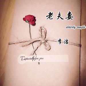 老夫妻(热度:50)由深海玫瑰翻唱,原唱歌手李洁