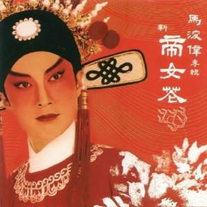帝女芳魂(热度:30)由小燕翻唱,原唱歌手马浚伟/佘诗曼