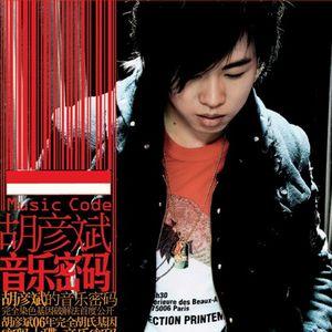 蝴蝶(热度:34)由每一天,为佲天翻唱,原唱歌手胡彦斌