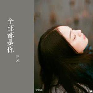 全部都是你(热度:61)由怀恋幸福翻唱,原唱歌手左凡