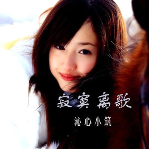 紫色丫丫由燕南飞演唱(原唱:沁心小筑)