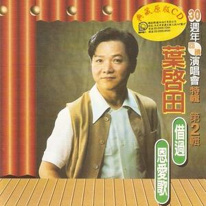 干一杯(热度:53)由祥云刘荆耿翻唱,原唱歌手叶启田