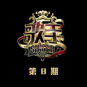 崇拜(Live)(热度:61)由桃之夭夭翻唱,原唱歌手林忆莲