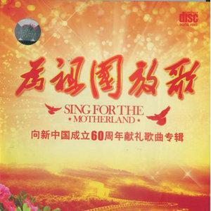 祖国妈妈在身边原唱是泽旺多吉,由彩