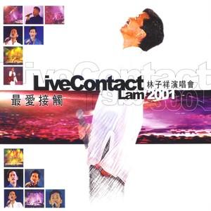 千枝针刺在心(Live)(热度:17)由方翻唱,原唱歌手林子祥