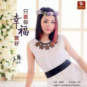 只要你幸福就好(热度:16)由相信自己翻唱,原唱歌手王馨