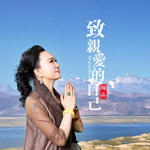 致亲爱的自己(热度:94)由艳翻唱,原唱歌手梅朵