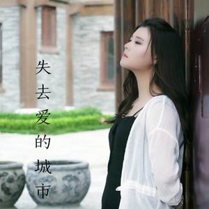 失去爱的城市(重制版)(热度:66)由心如止水翻唱,原唱歌手李乐乐