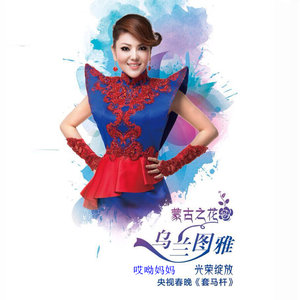 哎哟妈妈(热度:102)由大红翻唱,原唱歌手乌兰图雅