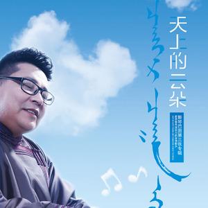 天上的云朵(热度:129)由蓝雪莲吉明翻唱,原唱歌手斯琴巴图