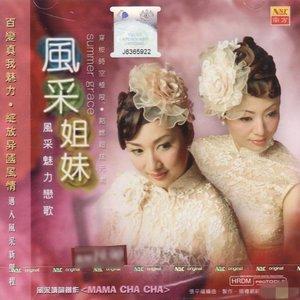 流浪歌原唱是风采姐妹,由拼博翻唱(播放:34)