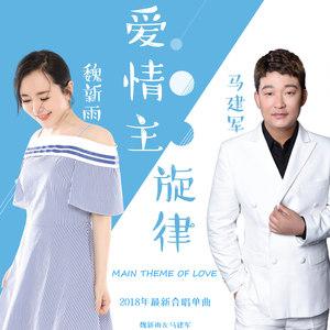 爱情主旋律(热度:184)由牡丹花翻唱,原唱歌手魏新雨/马建军
