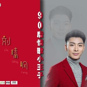 风中的承诺(热度:328)由一曲红尘翻唱,原唱歌手刘清沨