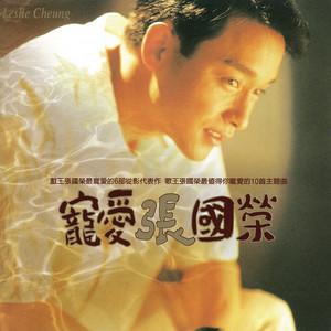 夜半歌声(热度:213)由东方欲晓翻唱,原唱歌手张国荣