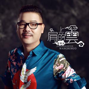 肩上的云(热度:81)由陆申源翻唱,原唱歌手王不火