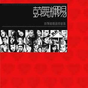 朋友仔(热度:38)由Miss梁翻唱,原唱歌手Twins