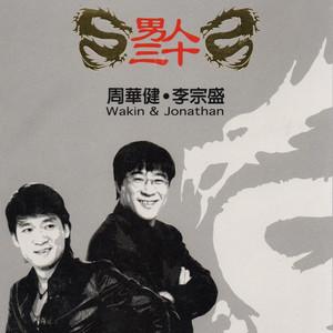 让我欢喜让我忧(热度:19)由杜歌翻唱,原唱歌手周华健