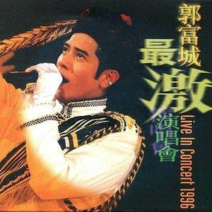 只要我的爱(Live)(热度:84)由冷静luo翻唱,原唱歌手郭富城