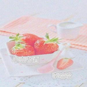 半壶老酒(热度:16)由花海翻唱,原唱歌手李哈哈
