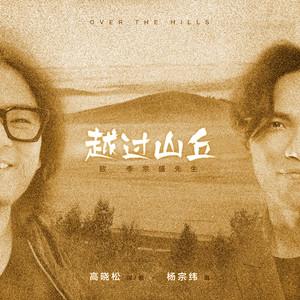 越过山丘(热度:52)由無為翻唱,原唱歌手杨宗纬