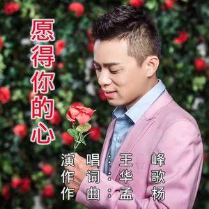 愿得你的心原唱是王峰,由随遇而安翻唱(播放:118)