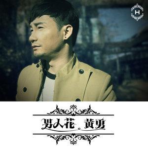 男人花(热度:36)由Fsp翻唱,原唱歌手黄勇