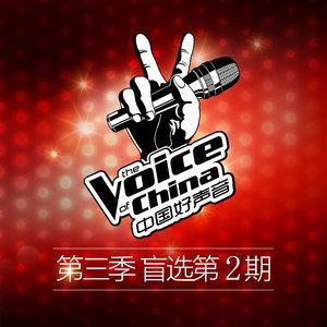 她说(Live)(热度:233)由王菲菲翻唱,原唱歌手张碧晨