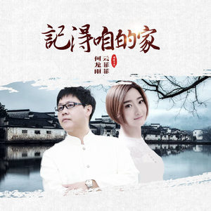 记得咱的家(热度:150)由平常心翻唱,原唱歌手云菲菲/何龙雨