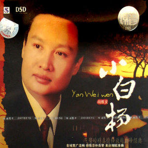 人间第一情原唱是阎维文,由张彦翻唱(试听次数:85)