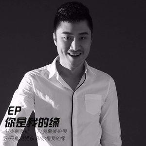 你是我的缘(热度:16)由饶苏平平翻唱,原唱歌手龙飞/郭玲